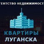 Павел Квартиры-Луганска